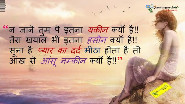 Heart touching Hindi Love quotes dard shayari HD Wallpapers 695