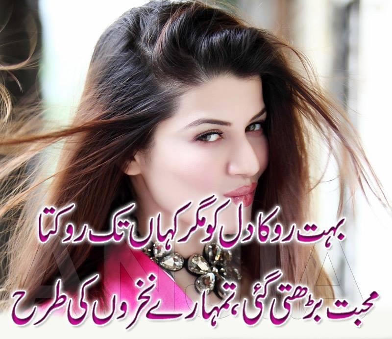 Poetry Romantic & Lovely , Urdu Shayari Ghazals Baby Videos