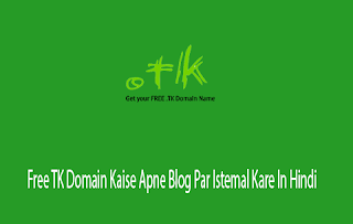 .tk Domain Blogger Me Kaise Set Kare Tips In Hindi