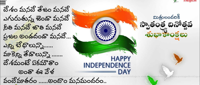 Happy Independence Day Telugu Sms Images