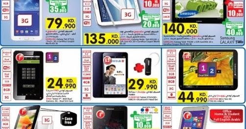 Carrefour Kuwait Best Electronics and Tablets Eid Deals ~ Kuwait