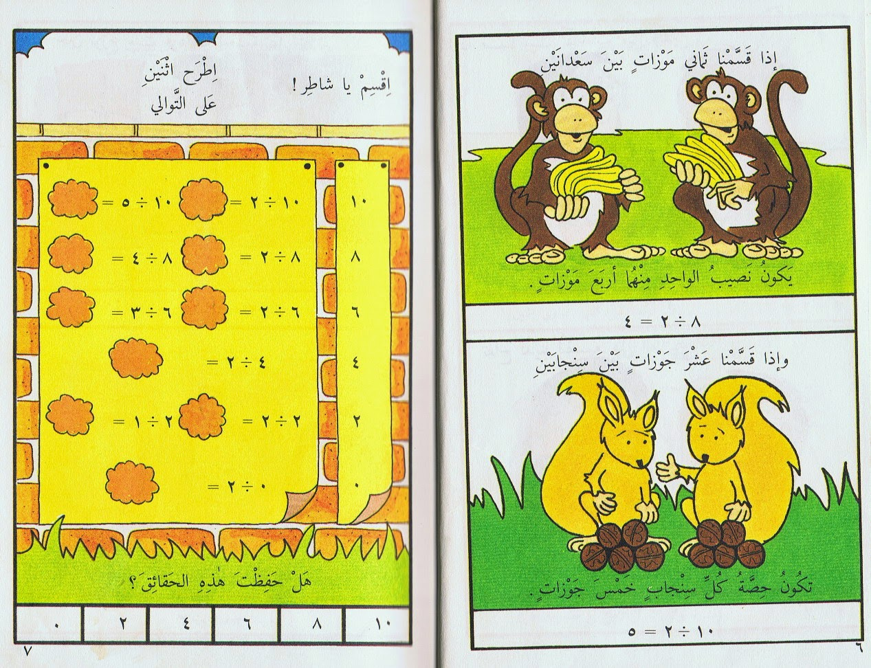 كتاب تعليم القسمة لأطفال الصف الثالث بالألوان الطبيعية 2015 CCI05062012_00033.jp