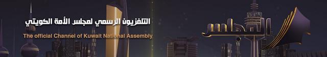 قناة مجلس الأمة الكويتي مباشر