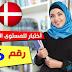 أختبار في اللغة الدنماركية للمستوى المتوسط رقم 6