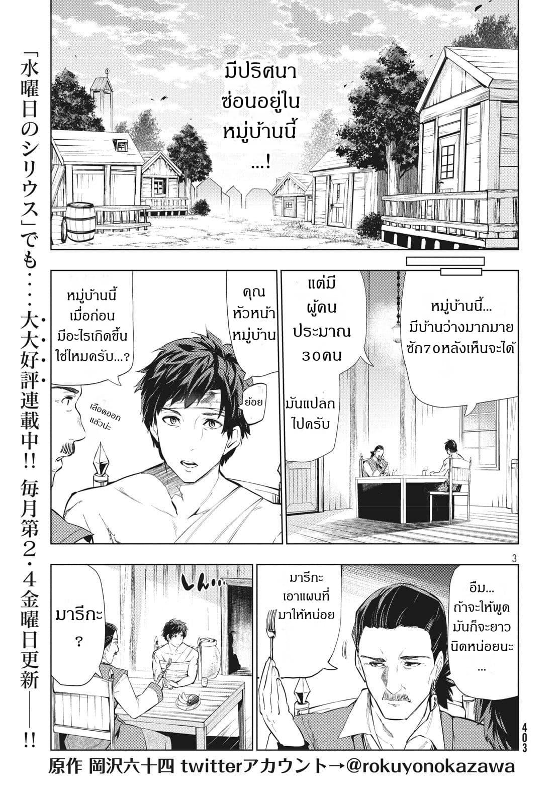 อ่านการ์ตูน Kaiko sareta Ankoku Heishi (30-dai) no Slow na Second ตอนที่ 5.1 หน้าที่ 3