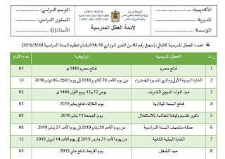لائحة العطل المدرسية برسم السنة الدراسية 2018-2019 باللغتين العربية والفرنسية