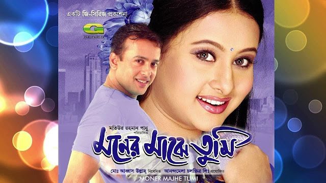 Moner Majhe Tumi (2003).  Moner Majhe Tumi is a comedy and drama Bengali language film directed by Matiur Rahman Panu in 2003. It is a Bangladesh-India joint venture film. The film was top grossing in Bangladesh for 2003. This film is a remake of the Telegu film Manasantha Nuvve directed in 2001.  Plot Summary:  Chingtu a boy lives with his only mother at a village. It is a poor family. Along with his house, Anu a middle class girl lives with her parents. Chingtu and Anu are close friends. They move one place to another in rainy day. Anu has a bad fever. So, Chingtu goes to Mazar and takes a Holy chador. He gives it to Anu. Chingtu has promised to go in every birthday anniversary of Anu. They have a good relationship. But Anu's father can't accept it. So one day he beats Chingtu. Suddenly another day, Anu's father decides to move his family to city. On the other hand, Anu meets Chingtu and gives him a pocket watch. Chingtu's mother is died so he becomes orphan and feels very lonely. One day a man named Mohon taken him to look after him. Chingtu gets a good family with a sister and a friend and his parents in the same city where Anu's family live. Anu goes to Malaysia to study higher education. She gets another close friend named Arun. Arun starts to like Anu. But after reading her diary about Chingtu he becomes only a close friend. After 12 years, Anu, her name is also Renu come back to Calcutta, India. She starts to find Chingtu. But she fails to find him. At last she starts to write her and Chingtu's love Story named 'Moner Majhe Tumi' and publishes in a magazine. She becomes a good writer. Many readers become her fans. On the other side, Chingtu, his name is also Benu works at his father's cassettes shop as a seller. His sister Rekha is also a big fan of Renu. One day Renu sees the pocket watch to her friend Shruti, Magazine editor's daughter. She thinks they love each other. After some days, she is able to know that Chingtu doesn't love Shruti. Still now, he finds his Anu. He loves anu a lot. But Benu's friend Haabu thinks Renu loves him. So one day  Benu and Haabu invite Renu to visit their house and Rekha is a big fan of her.  Renu accepts the invitation and goes to Benu's house. Renu starts to love Benu secretly. One day Benu  is able to know that Renu is his Anu from Shruti. After some day Benu's father decides to order her daughter marry to Minister's son. At the same day Benu's sister's marriage is also okay. Renu's father threatens to Benu that if he breaks his daughter's marriage, he also will break his sister's marriage. So, Benu wanted to stay away from Renu. For this, he tells Renu that he loves Renu not Anu. Anu misunderstands and stay away. At the Rekha's marriage day, Renu is able to know that her father is responsible for all from Shruti. Thus she again starts to love Benu. She flees away. Her father can know and goes to Benu's house and tries to break his sister's marriage. At the eleventh hour of fighting, Benu is wounded by knife. He has to be admitted to hospital. Renu is also with him. Benu gains his life when his watch starts to play. They got each other at last. Filming Locations:   Moner majhe Tumi film was captured in two locations. The film was captured in Kuala Lumpur, Malaysia and West Bengal, India.    Casting:   There are some main characters cast in this film are given below:-  Riaz as Benu (Chingtu)  Purnima as Renu (Anu)  Jishu Sengupta as Arun  Biplab Chatterjee as Mohan Sarkar  Moumita Gupta as Rekha  Shankar Chakraborty as haabu  Shiraj Haider as Minster  Mita Chatterjee as Benu's Grand Mother  Abbas Ullah as Magazine Editor  and some other characters have performed in this film. Story:  There is a good story of the film. It was one of the grossing films in Bangladesh in 2003 though it was a remake of a Telugu Film. The story has helped to be successful in Bangladesh. Specially it is a love story of a pair of lover. In many scenes there are some dramatic and comedy scenes. But the film is about a love story. In Bangladeshi and Indian-sub-continental films comedy and dramatic scenes are very important. These plays an vital role to all the audiences. Besides, as the story of the film is of the Indian-sub-continental, the audiences have received it simply. Sound and Music:  There are 8 songs in the film. These are the most powerful contribution of the film. Because, songs are very popular in Bangladesh and if these are love based, there is no way of thinking. Besides, the most popular singers of India have sung for the film. for example,Kavita Krishnamurthy, Sadhana Sargam, Shan, Udit Narayan, Kumar Sanu. The title of the super hit songs are ''Akashe batashe Chal Sathi'', ''Akash Chhoa Swapna Asha'', ''Premi O Premi'', Chupi Chupi Kichhu Kotha'', ''Premi O Premi'' (as title song), ''Pran Kade hay'', ''Dukkho Jala Koshtote'', and ''Jibone Koto Ritu Ase Jay''.At that time these songs attracted the mind of a lot of audiences. Besides, one of the most popular music composer Devendranath Chatterjee composed the songs and the background musics that helped the film to reach its highest place. Though ''Akashe Batashe Chal Sath'' was copied from a Malayalam song named ''kannadikkoodum Kootti''    Cinematography:   There are many types of shots in the film but the cinematographer could not show his creativity using a different types of shots. Suppose, the great film makers know what types of shots are used to indicate/show what things. But Director Matiur Rahman Panu was not able to show his creativity in this sectors.For example, the  great film makers use Dutch angle shots to show/indicate something unexpected events or uncommon things. Costume and Make up:  The use of costume and make up in this film is so so. There is no creativity. But In 2002, the audiences were happy to see the dress because the dresses were common to many Bengali audiences. Specially, the film is made for the Bengali audiences. Its main target audiences are the Bengali people.    In a word, the film is overall good to many audiences. But to say the main word is It is a common drama and comedy film which is related with the Indian-sub continental cultures,language and love story.