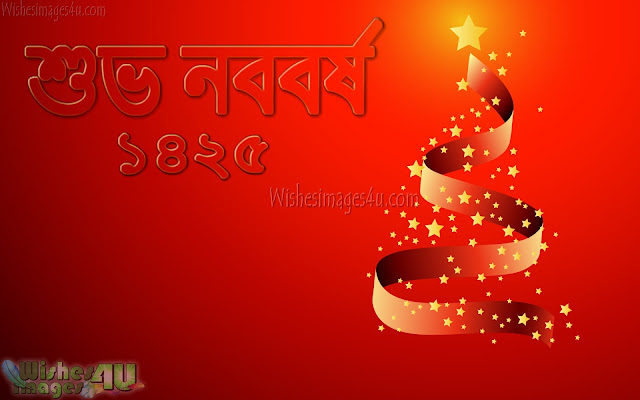 Bangla Noboborsho 1425 Images