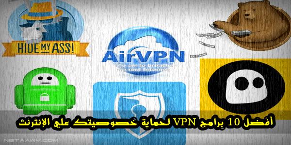 أفضل-10-برامج-VPN-مجانية-لحماية-خصوصيتك-علي-الإنترنت