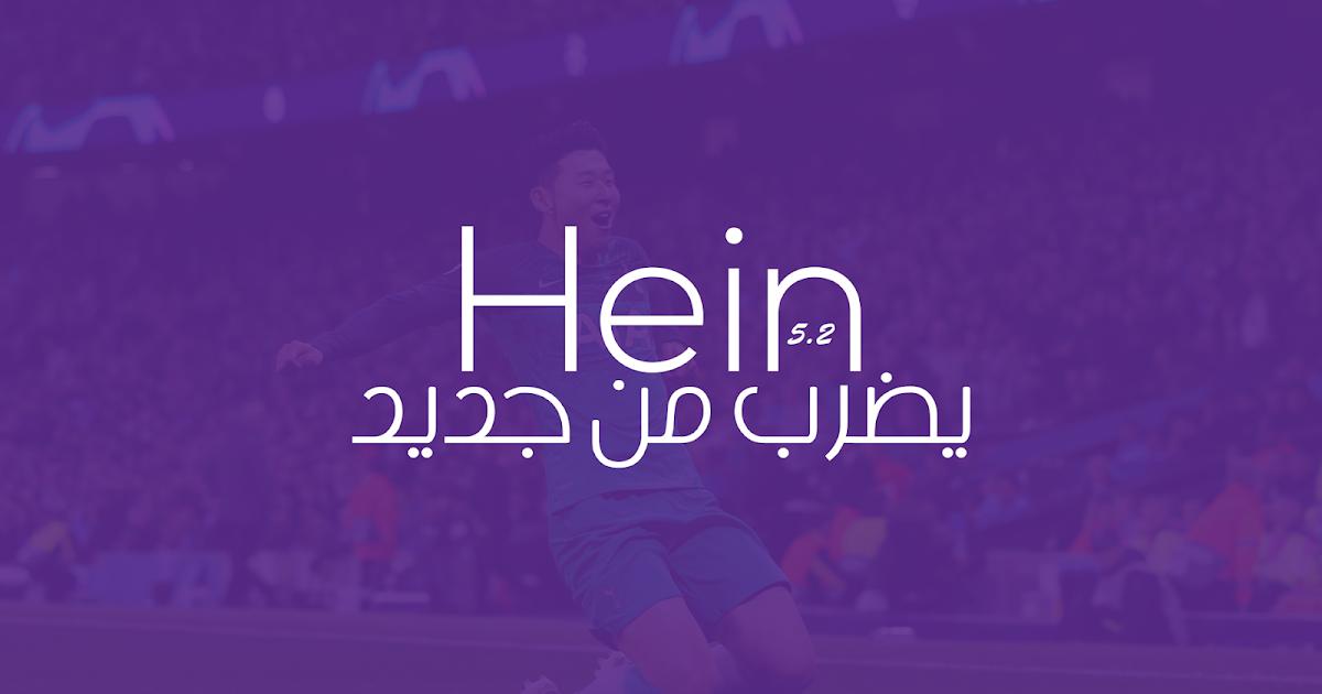تحميل برنامج hein 5