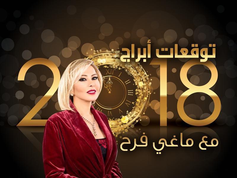 الأبراج المحظوظة ماديًا في العام 2018 بحسب ماغي فرح!