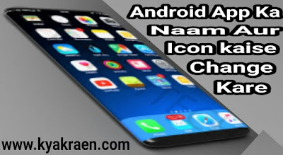 Bina root kiye apne mobile phone me kisi bhi app ka naam aur icon change kaise change kare,how to change android mobile app naam and icon without root, in hindi