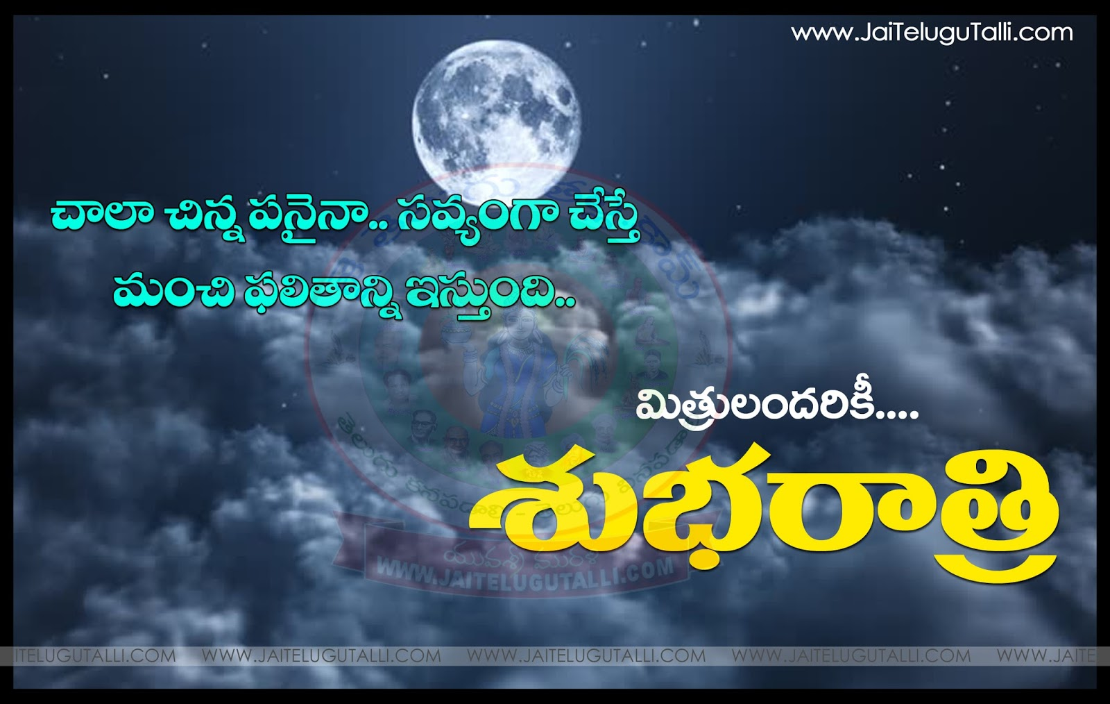 Best telugu good night quotes pictures top good night greetings for good night wallpapers telugu quotes wishes for whatsapp m4hsunfo Choice Image