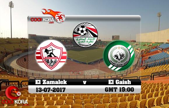 مشاهدة مباراة طلائع الجيش والزمالك اليوم 13-7-2017 في كأس مصر