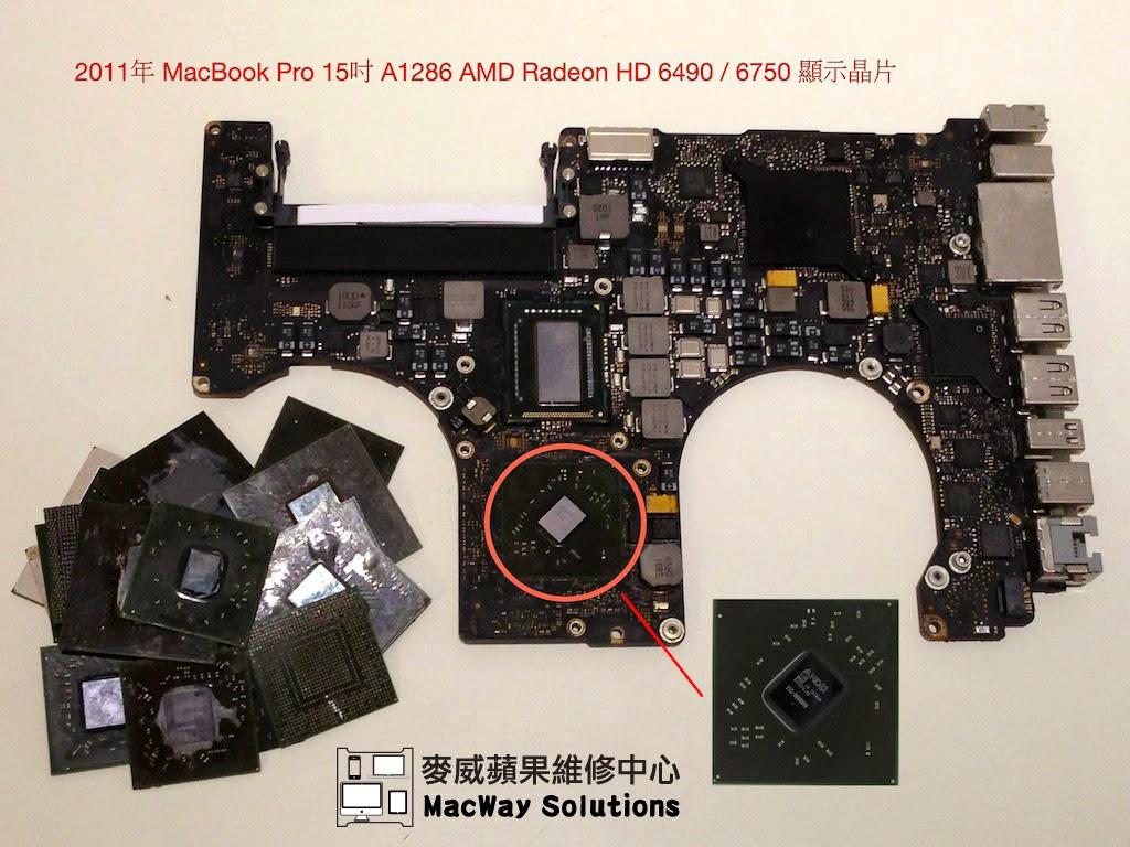麥威蘋果維修中心: 麥威蘋果 2011年 MacBook Pro 15吋 A1286 AMD Radeon HD 6490 / 6750 顯示晶片更換
