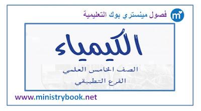كتاب الكيمياء للصف الخامس التطبيقي 2018-2019-2020-2021