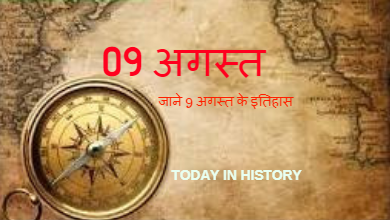 9 August Today Historical Events in Hindi