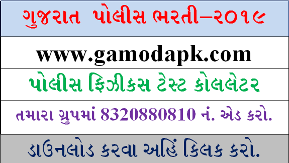 Gujarat Police Department Constable / Lokrakshak Physical Test Call Letter Download  PST Start : 26/03/2018