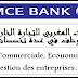 البنك المغربي للتجارة الخارجية يوظف في عدة تخصصات
