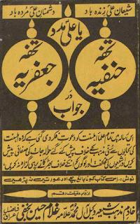 تحفہ حنفیہ در جواب تحفہ جعفریہ تالیف علامہ غلام حسین نجفی