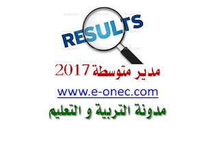 نتائج مدير متوسطة 2017 جميع المديريات