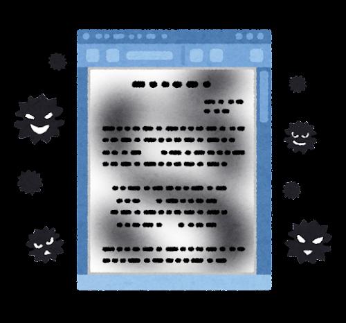 ウイルスに感染した文書ファイルのイラスト