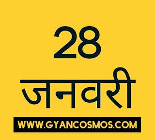 28 जनवरी का इतिहास 28 January History in Hindi