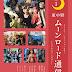 ムーンロード通信第1号発行!!!