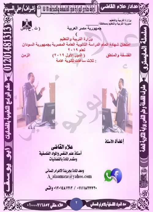 اجابات امتحان السودان فلسفة ومنطق ثانوية عامة 2019