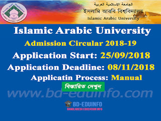 Islamic Arabic University Admission Circular 2018-2019