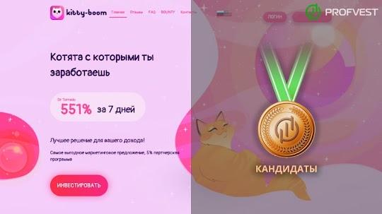 Кандидаты: Kitty-Boom – 54% чистого профита за 4 дня!