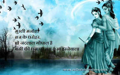 Radhe Krishna Wallpaper With Quotes Radha Krishna Love Quotes In Hindi With Images Radha