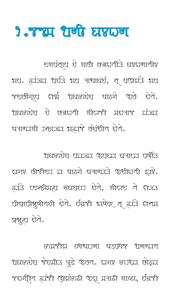 modi book page1