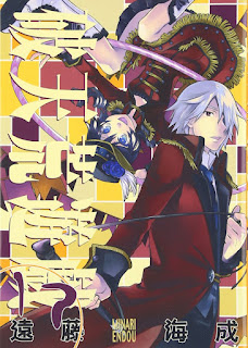 """El manga """"Hatenko Yugi"""" de Minari Endo entrará en su arco final en diciembre"""