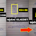 มาแล้ว...เลขเด็ดงวดนี้ 2-3ตัวตรงๆ หวยทำมือ หนูผีพเนจร สาริกา ตัวดำ สังทองเงาะป่า งวดวันที่ 1/3/62