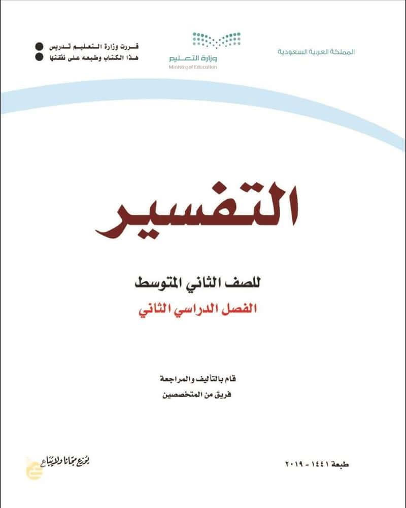 حل كتاب الطالب التفسير ثاني متوسط ف2 الفصل الثاني