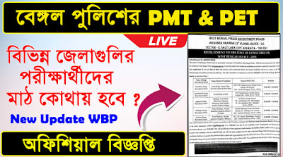 West Bengal Police PMT and PET Date | 04/2019/WBPRB | WB Police PMT Notice #wbp