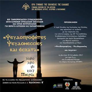 ΑΙΚΑΤΕΡΙΝΕΙΑ 2017: Πανορθόδοξη Συνδιάσκεψη για θέματα Αιρέσεων και Παραθρησκείας