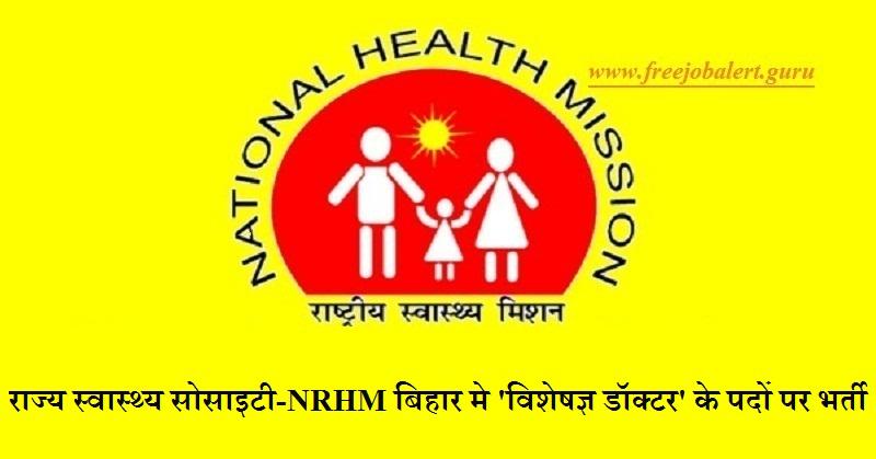 NRHM Bihar Recruitment 2018