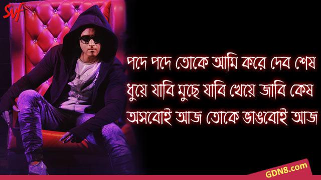 ONE Bengali Title Track Image Quotes Yash