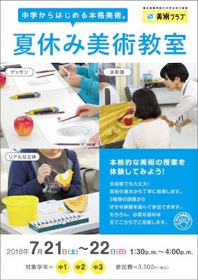 美術クラブ_夏休み美術教室2018チラシ_表
