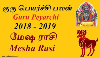 Mesha Rasi Guru Peyarchi Palangal 2018 to 2019 in Tamil