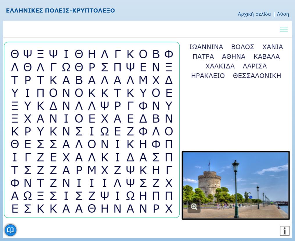 ΠΟΔήΛΑΤΟ: Βρείτε τις πόλεις της Ελλάδας(κρυπτόλεξο)