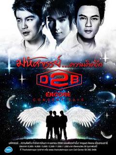 D2B Encore Concert (2015) มหัศจรรย์…ความคิดถึง