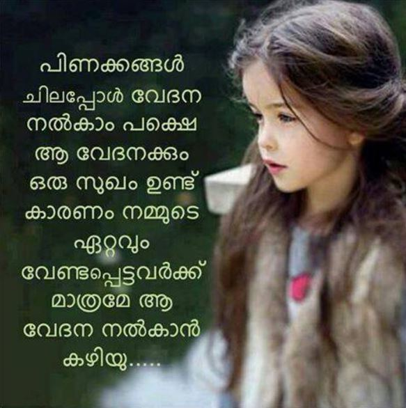Imágenes De Malayalam Love Quotes With Images Download