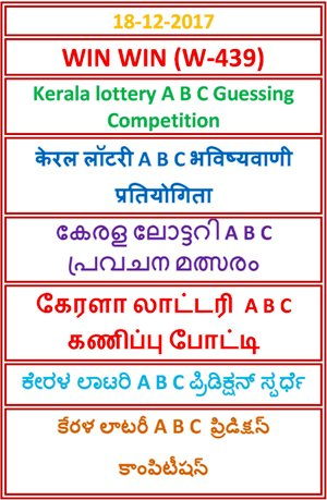 Kerala Lottery A B C Guessing Competition WIN WIN W-439