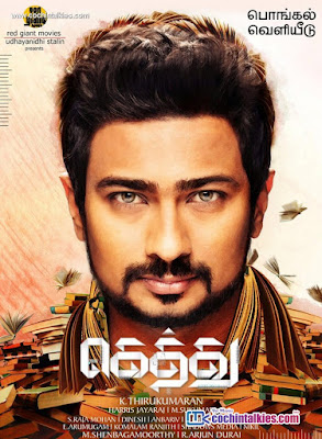 Gethu 2016  full Tamil movie 1080p(HD)