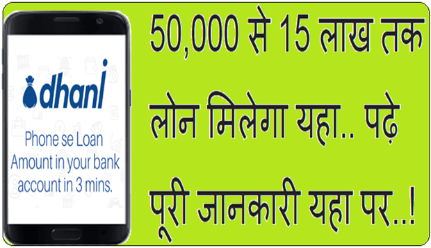 How to get 15 lakhs loan in Hindi