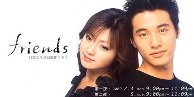 Image result for Drama Jepang Friends