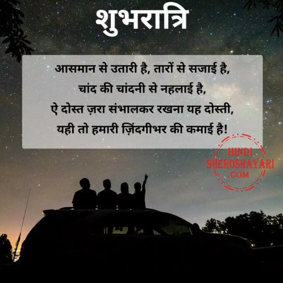 Heart Touching Good Night Hindi Quotes for Friends